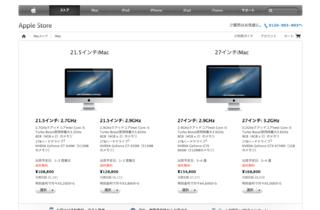 iMac - 究極のオールインワンデスクトップコンピュータ iMacを購入する - Apple Store (Japan).png